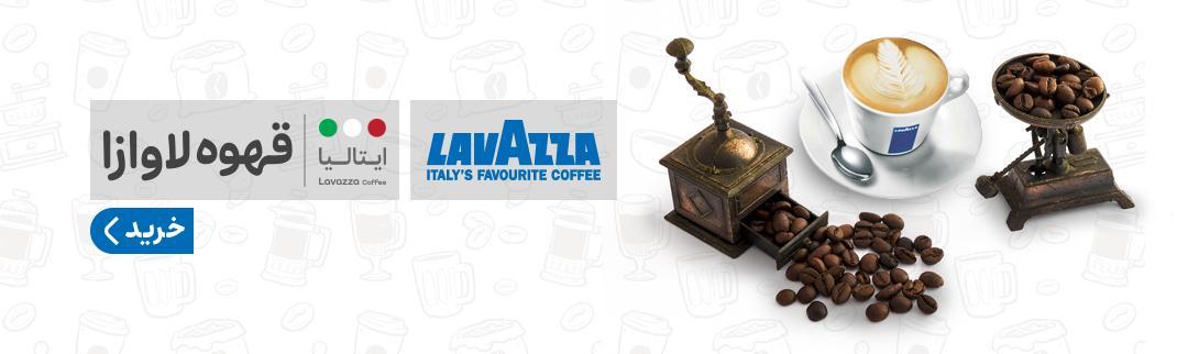 خرید قهوه لاوازا ، قهوه لاوازا ، لاواتزا ، لاوازا ایتالیا