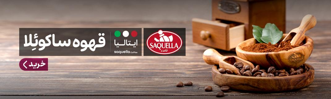 خرید قهوه ساکوالا ایتالیا