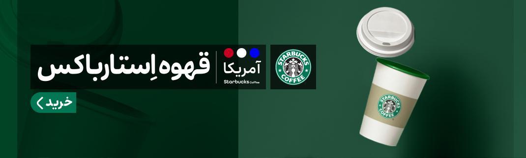 خرید قهوه استارباکس