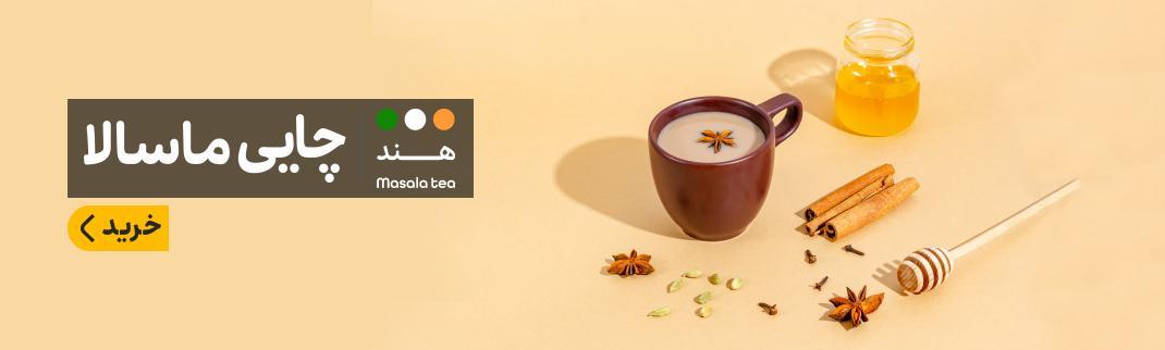 چای ماسالا ، ماسالا ، ماسالای رژیمی