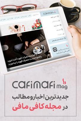 مجله قهوه
